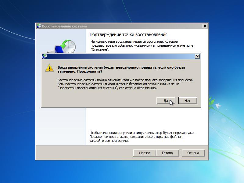Как сделать компьютер если он перезагружается