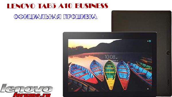 Lenovo Tab3 A10 Business LTE - прошивка TB3-X70L_S000020_170209_ROW
