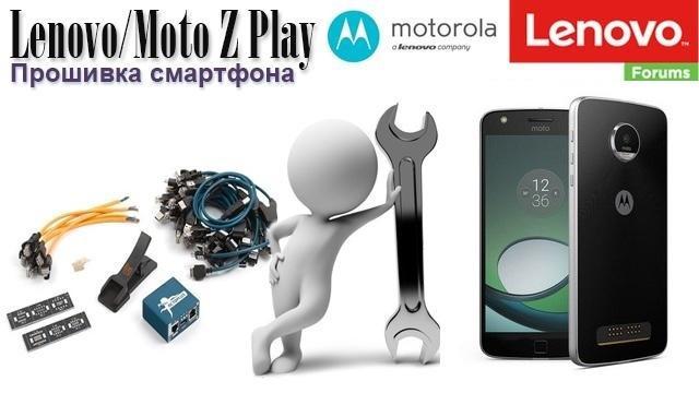 Moto Z Play - Официальная прошивка XT1635-02_7.0_NPN25.137-24-1