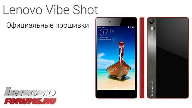 Lenovo Vibe Shot - Прошивка Z90a40_S327_160218_RJIL