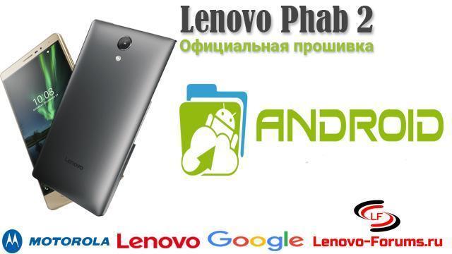 OTA апдейт для Lenovo Phab2 -PB2-650M_S043_180208_ROW
