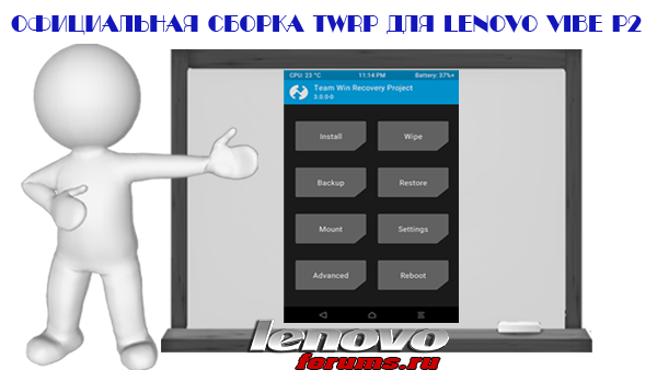 Lenovo Vibe P2 - Официальное TWRP - Lenovo Vibe P2 - кастомные