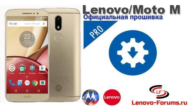 Moto-M (XT1663) - Moto-M_XT1663_S371_171109_ROW Android 7
