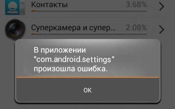тип изделий, ошибка в приложении еонтакты это специальный
