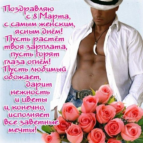 krasivye_pozhelanija_ljubimoj_devushke_na_8_marta.jpg