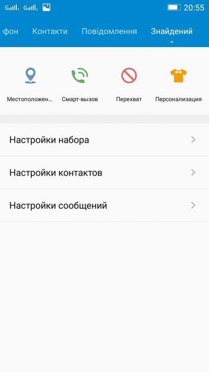 Screenshot_2016-11-27-20-55-39-170.jpg