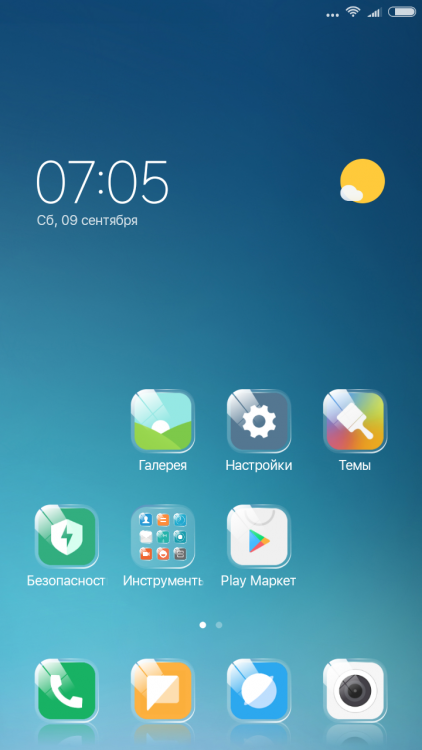 Screenshot_2017-09-09-07-05-51-079_com.miui.home.png