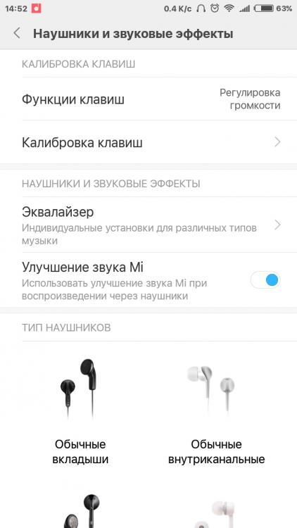 Screenshot_2017-09-09-14-52-51-176_com.android.settings.png