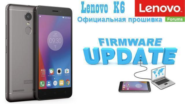 Прошивка Lenovo К6 (K33/K33power) -K33_S231_171114_ROW_QPST