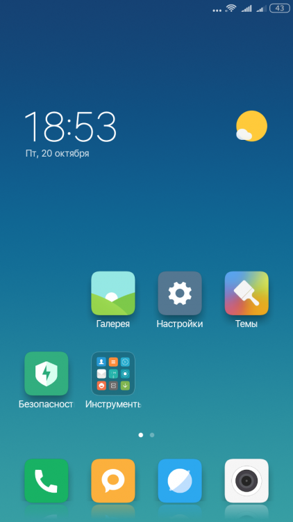 Screenshot_2017-10-20-18-53-42-359_com.miui.home.png
