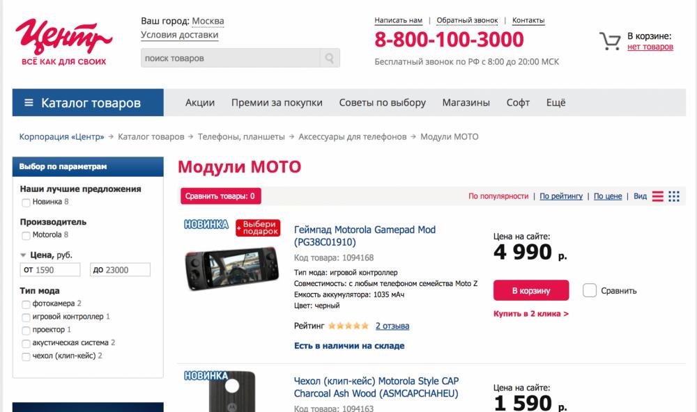 screenshot-www.corpcentre.ru-2017-11-20-16-46-33-260.png