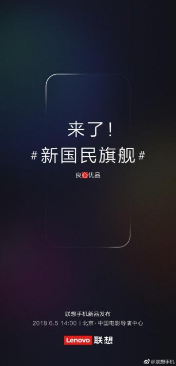 Lenovo-Z5-June-5-Launch-Date.jpg