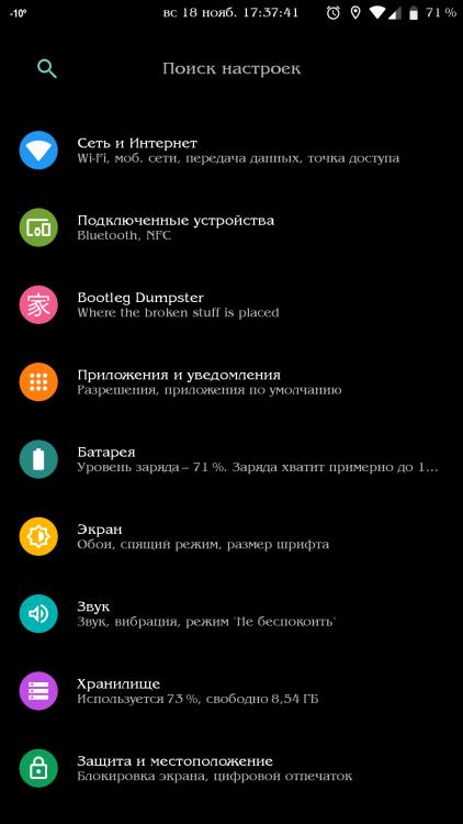 Screenshot_20181118-173743_Настройки.png