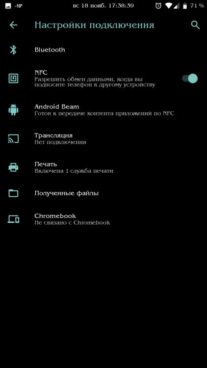 Screenshot_20181118-173841_Настройки.png