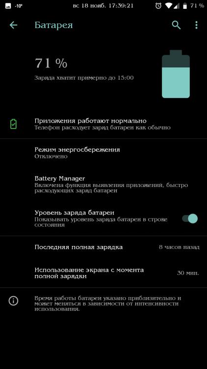 Screenshot_20181118-173923_Настройки.png