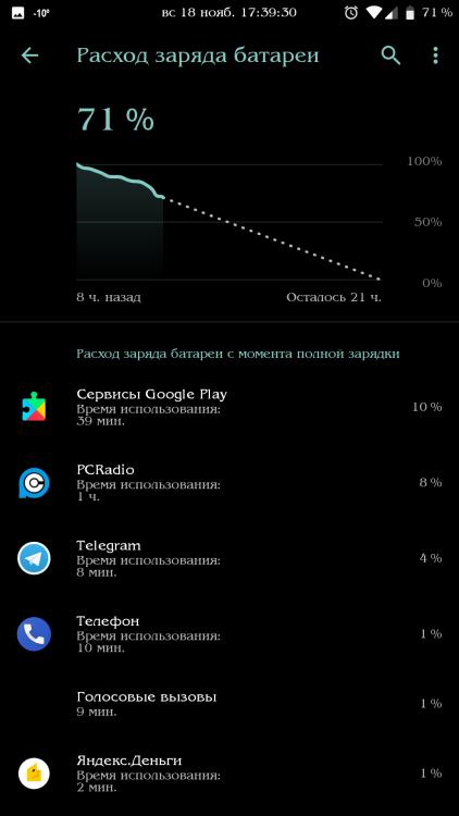 Screenshot_20181118-173932_Настройки.png