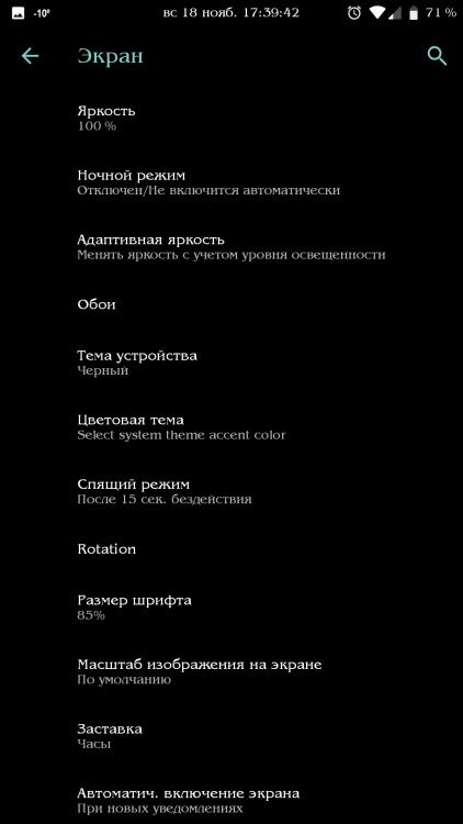 Screenshot_20181118-173944_Настройки.png