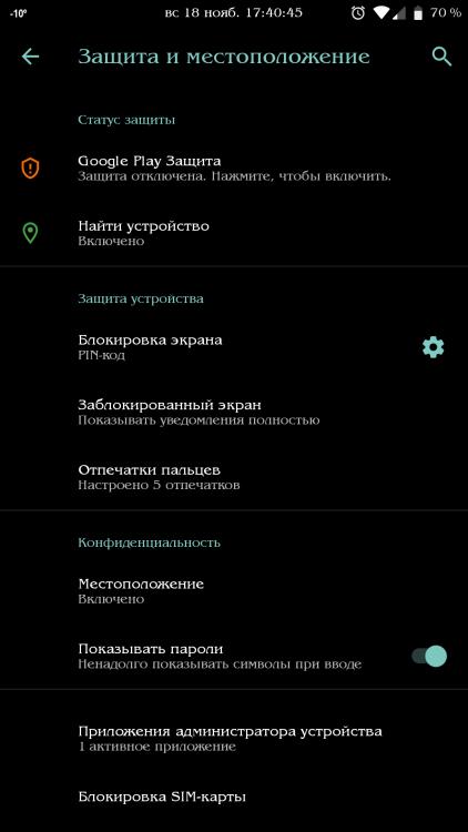 Screenshot_20181118-174047_Настройки.png