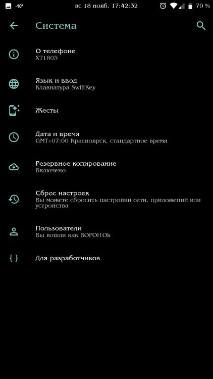 Screenshot_20181118-174233_Настройки.png