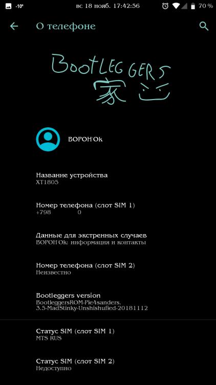 Screenshot_20181118-174258_Настройки.png
