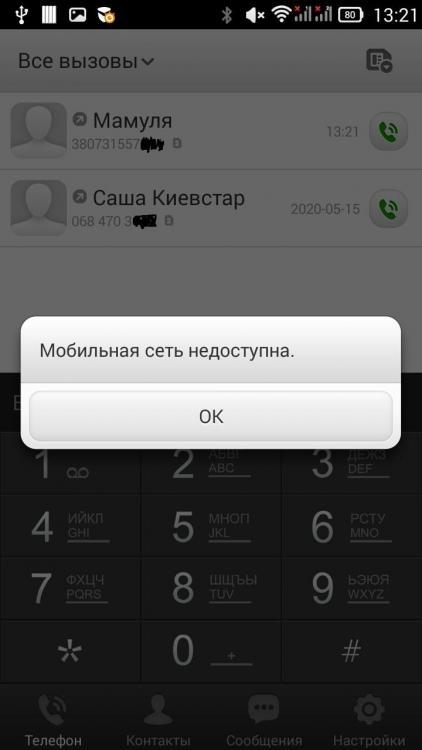 звонить не могу.jpeg