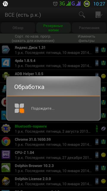 Как в андроиде приложение сделать системным андроид