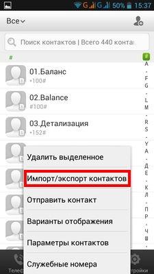 Как Сохранить Сообщения И Контакты При Смене Аккаунта В Андроид