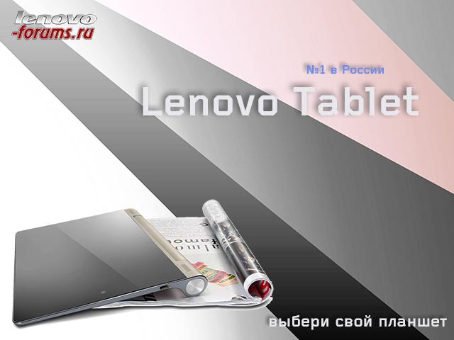 53e9f930cf65e_Lenovotablet1.jpg