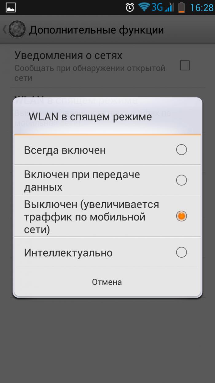 Настройка Wi-Fi в спящем режиме
