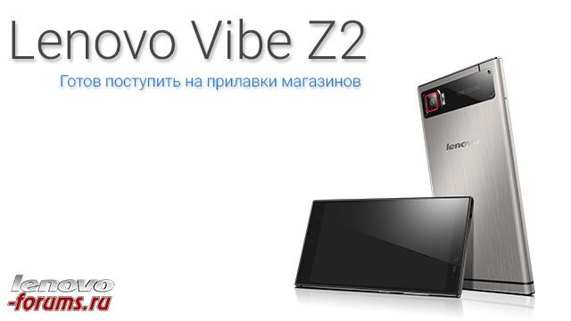 546df6996602c_LenovoVibeZ2.jpg