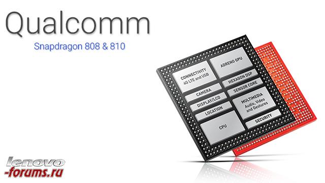 54808db8d19eb_QualcommSnapdragon808810.j