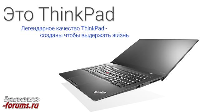 54895977c374c_ThinkPadThinkPad.jpg