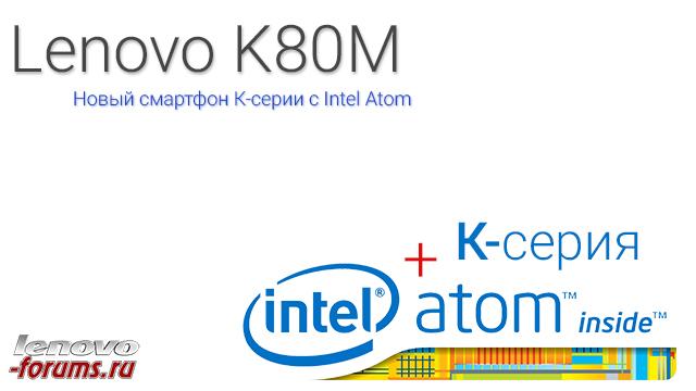 5489b3802d2a4_LenovoK80MIntelAtom.jpg