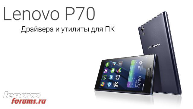 lenovo p70-a драйвер