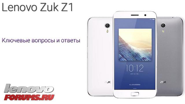 Zuk z1 инструкция на русском