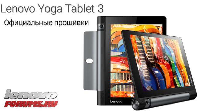 YOGA Tablet 3 - прошивка YT3-850F_S000116_170829_ROW_QPST для ПК