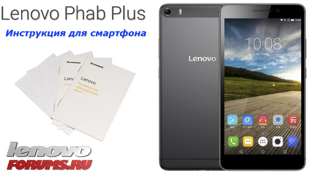 инструкция Lenovo Phab Plus img-1