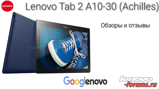 Lenovo Tab 2 A10-30 (Achilles) - Обзоры и отзывы