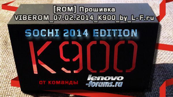 К900_VIBE.jpg