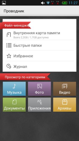 Lenovo_A820_51.png