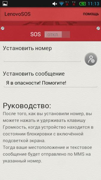 Lenovo_A820_32.png