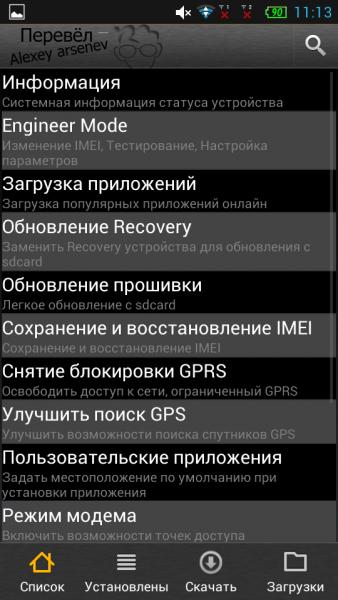 Lenovo_A820_33.png