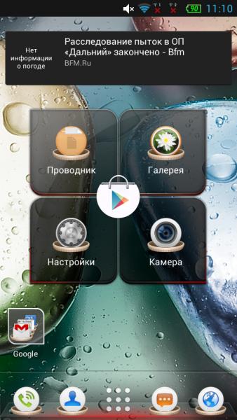 Lenovo_A820_04.png