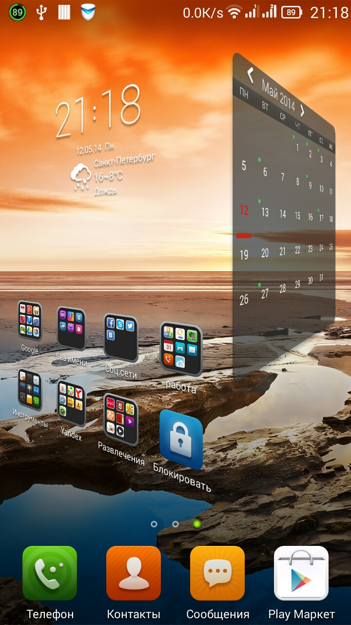 Lenovo Launcher APK cbmarket paid Download - Free Productivity APP for Android | www.poegosledam.ru