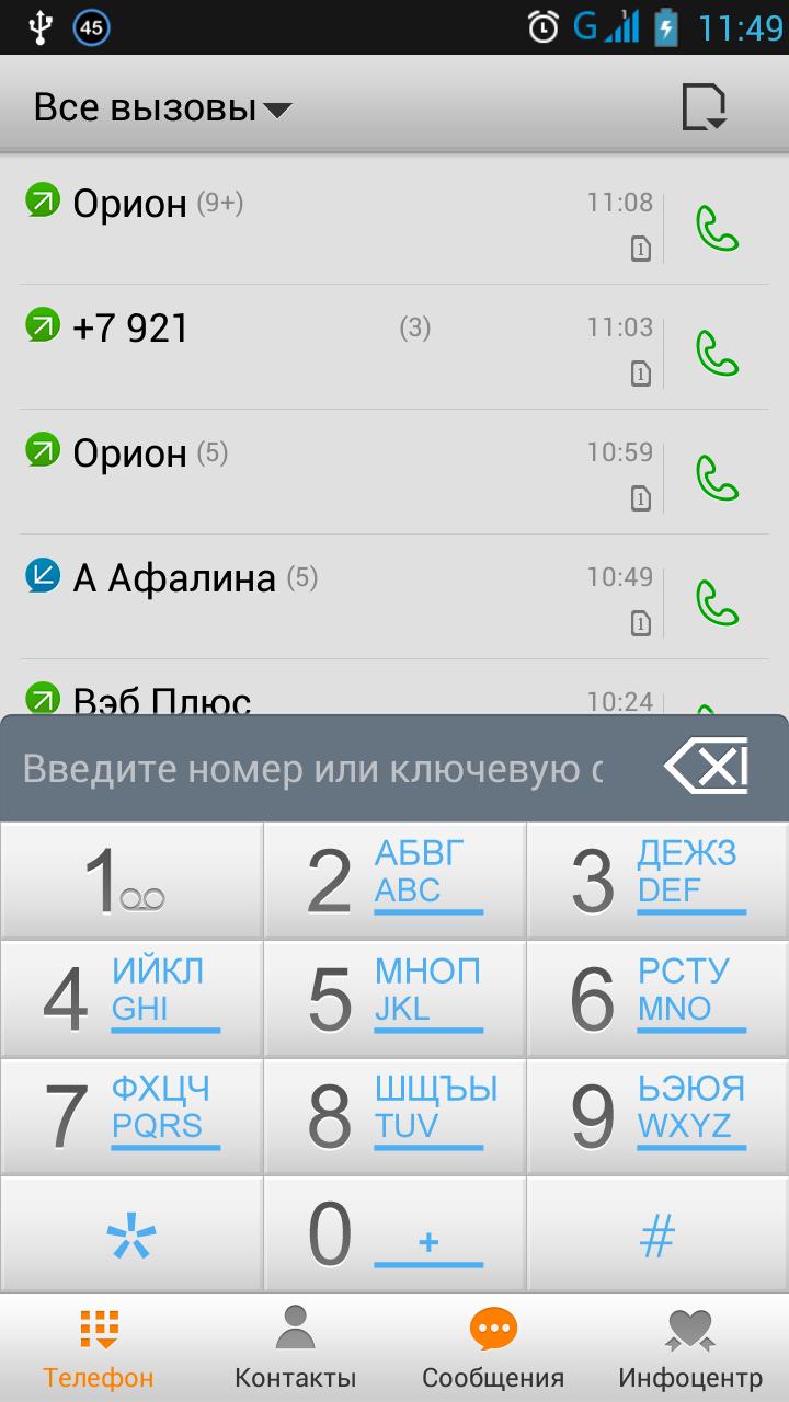 Скачать драйвера для телефона lenovo p780