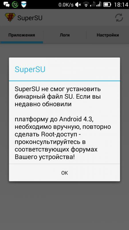 Как сделать root доступ для android