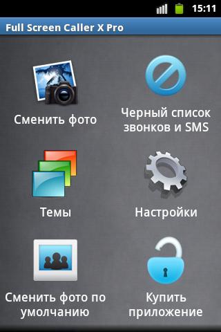 Как сделать фото контакта на весь экран iPhone при звонке ...