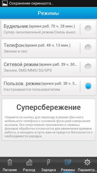 Screenshot_Pow_06.png