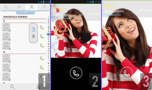 Приложение звонящего на весь экран