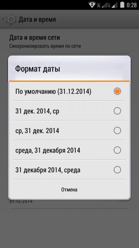 Screenshot_2014-12-18-00-28-34.png